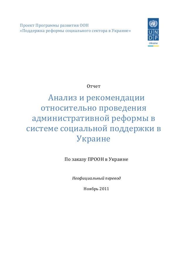 Отчет по практике соц работника в доме престарелых как получить разрешение на строительство частного дома москва