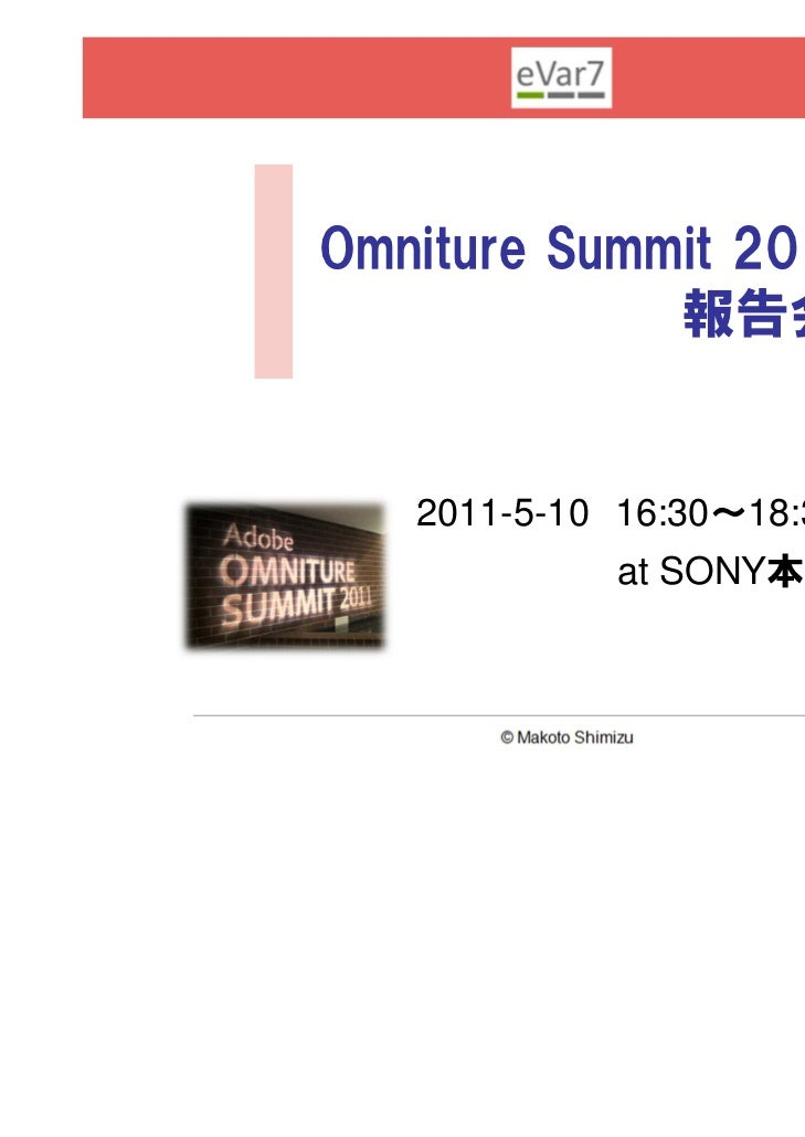 eVar7Omniture Summit 2011             報告会   2011-5-10 16:30~18:30                at SONY本社