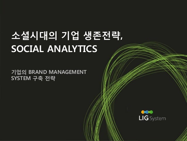 1/31 Copyright ©2010 LIG System Inc., All Rights Reserved. Contents 기업의 BRAND MANAGEMENT SYSTEM 구축 전략 소셜시대의 기업 생졲전략, SOCIA...