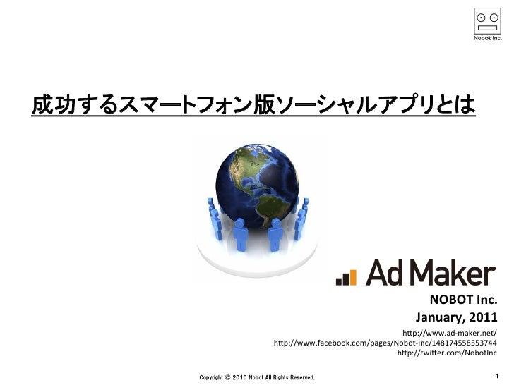 """NOBOT Inc.                                   January, 2011                               h""""p://www.ad-‐maker.net/h..."""