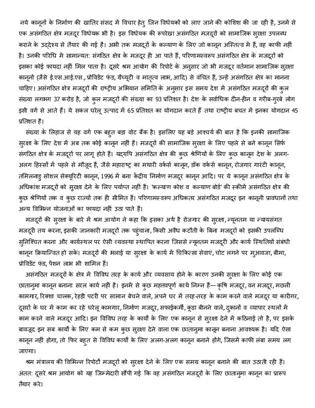 rashtrabhasha hindi essay in hindi I need help in writing a hindi essay on the topic hindi, the national language of india it means hindi: bharat ki rashtra bhasha can any one give me the link to the site of this essay if possible can anyone give me the complete hindi version of it.