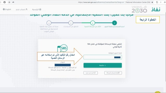 عبر استالمه تم الذي التأكيد رقم ادخال النصية الرسائل الخطوةالرابعة
