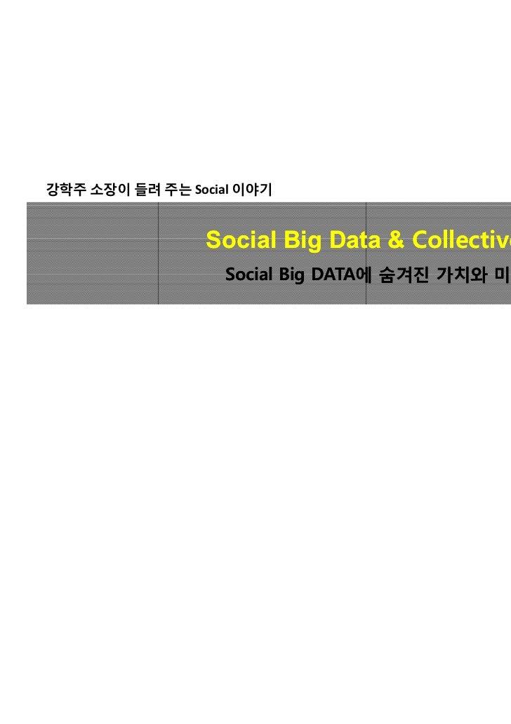 강학주 소장이 들려 주는 Social 이야기                Social Big Data & Collective Intelligence                   Social Big DATA에 숨겨진 가...