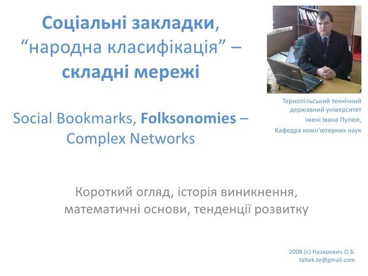"""Соціальні закладки, """"народна класифікація"""" –     складні мережі                                         Тернопільський тех..."""