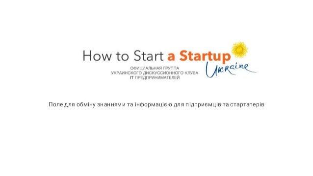 Поле для обміну знаннями та інформацією для підприємців та стартаперів