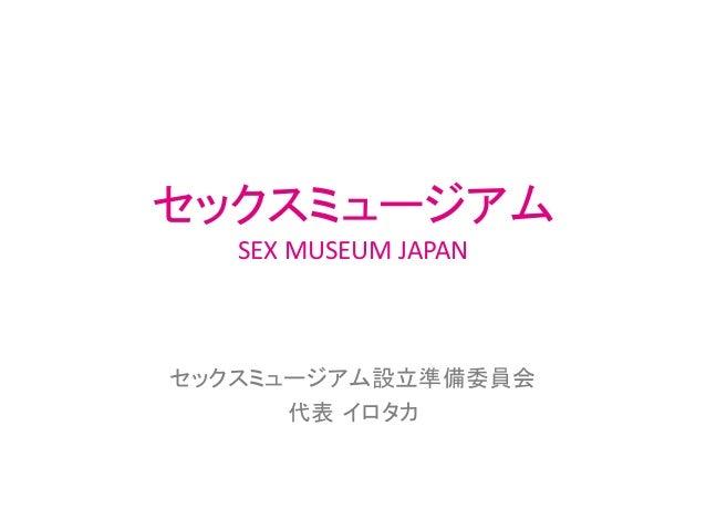 セックスミュージアム SEX MUSEUM JAPAN セックスミュージアム設立準備委員会 代表 イロタカ