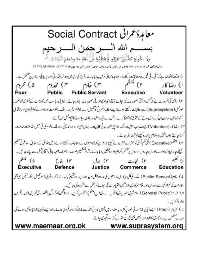 contract urdu