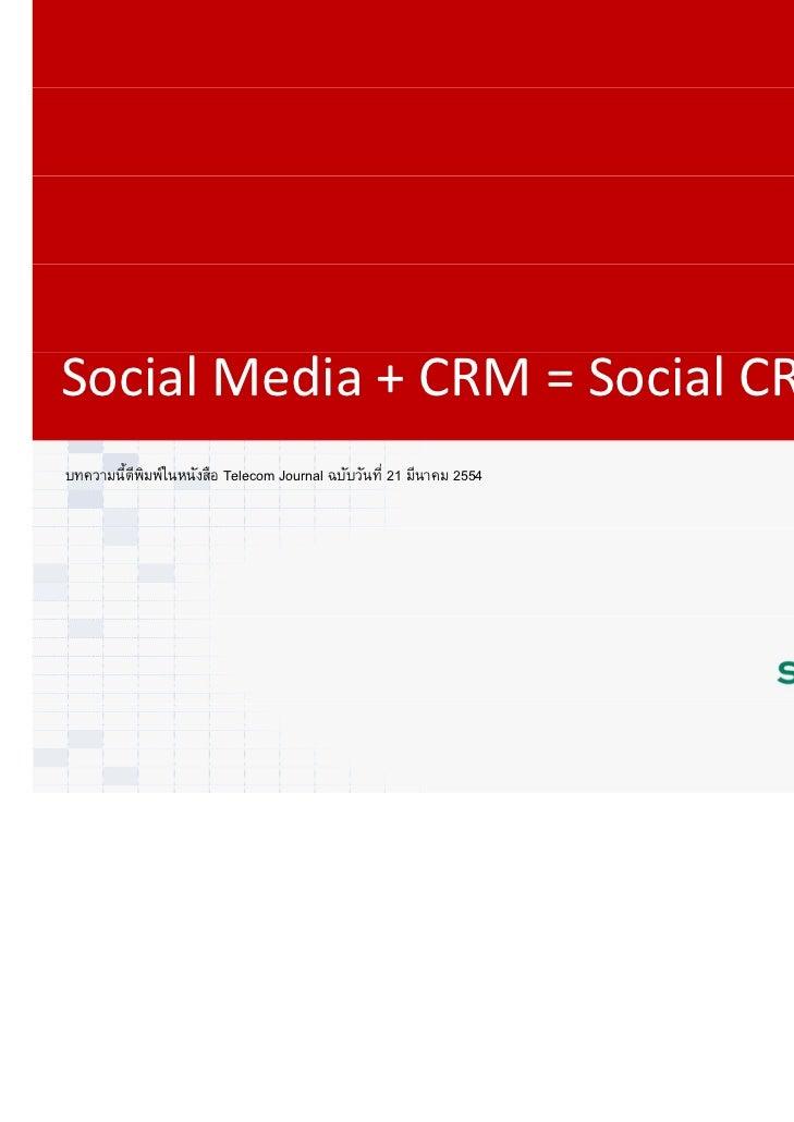 SocialMedia+CRM=SocialCRMบทความนี้ตีพิมพในหนังสือ Telecom Journal ฉบับวันที่ 21 มีนาคม 2554                นําเสนอโ...