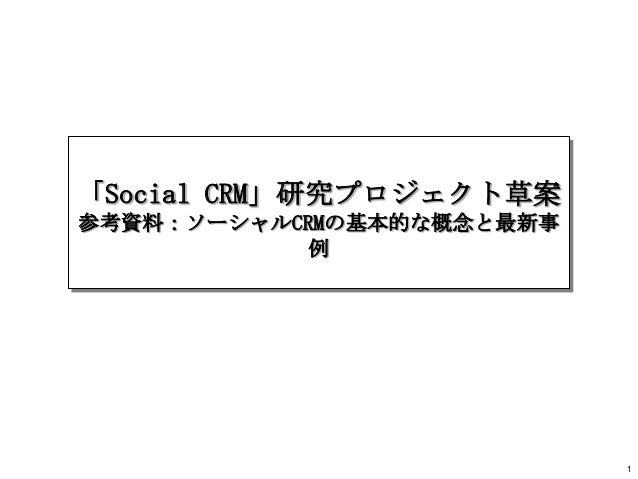 「Social CRM」研究プロジェクト草案参考資料:ソーシャルCRMの基本的な概念と最新事           例                           1