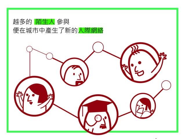 越多的 陌生人 參與 便在城市中產生了新的人際網絡