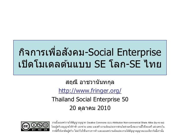 ่ ักิจการเพือสงคม-Social Enterpriseเปิ ดโมเดลต ้นแบบ SE โลก-SE ไทย            สฤณี อาชวานันทกุล         http://www.fringer...
