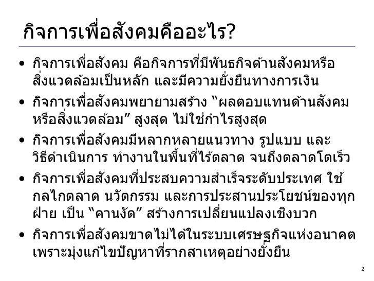 Social Enterprise: World & Thailand Slide 2