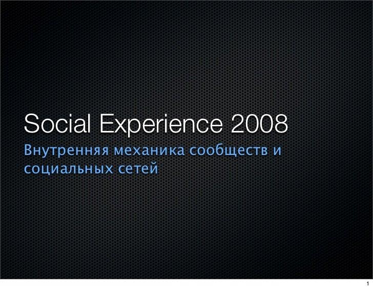 Social Experience 2008 Внутренняя механика сообществ и социальных сетей                                       1