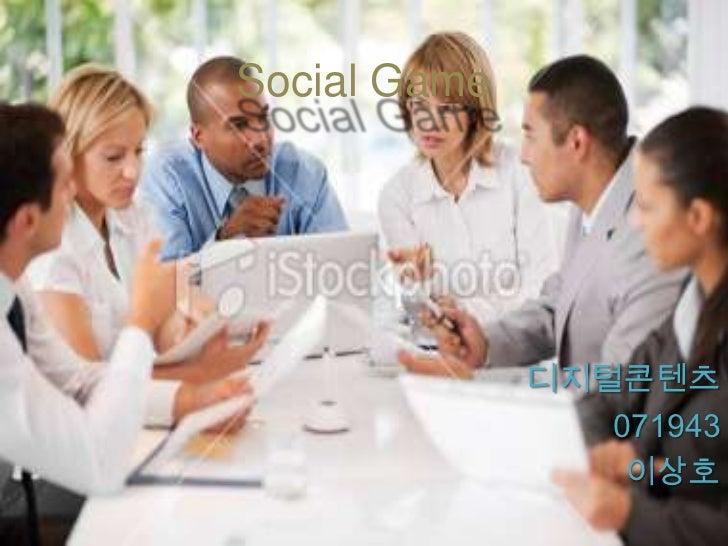 Social Game              디지털콘텐츠                 071943                  이상호