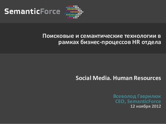 Поисковые и семантические технологии в     рамках бизнес-процессов HR отдела          Social Media. Human Resources       ...