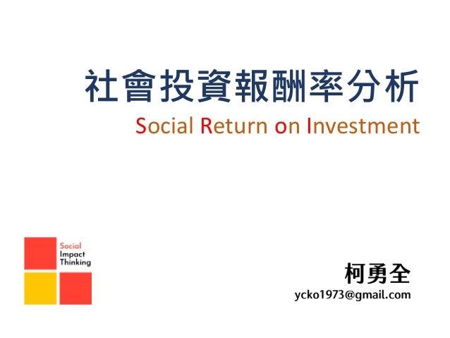 社會投資報酬率分析 Social Return on Investment