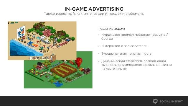IN-GAME ADVERTISINGТакже известный, как интеграции и продакт-плейсмент.• Имиджевое промоутирование продукта /бренда• Интер...