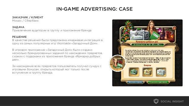 IN-GAME ADVERTISING: CASEЗАКАЗЧИК / КЛИЕНТMosaic / СбербанкЗАДАЧАПривлечение аудитории в группу и приложение брендаРЕШЕНИЕ...