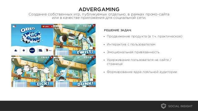 ADVERGAMINGСоздание собственных игр, публикуемых отдельно, в рамках промо-сайтаили в качестве приложения для социальной се...