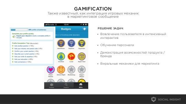 GAMIFICATIONТакже известный, как интеграция игровых механикв маркетинговое сообщение• Вовлечение пользователя в интенсивны...