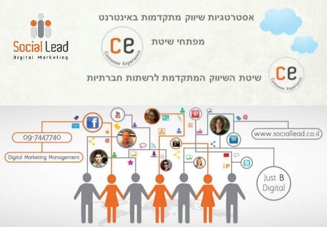 אסטרטגיות שיווק מתקדמות באינטרנט מפתחי שיטת שיטת השיווק המתקדמת לרשתות חברתיות  Start  Street Address 12345, C...