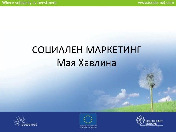 СОЦИАЛЕН МАРКЕТИНГ    Мая Хавлина