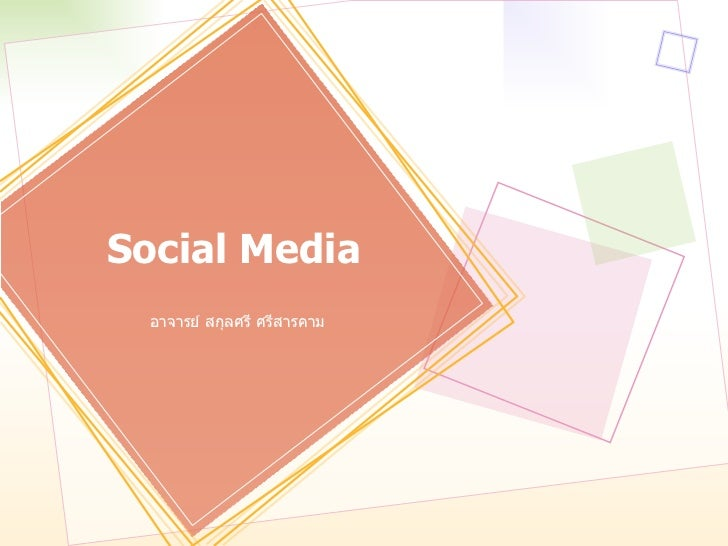 Social Media อาจารย์ สกุลศรี ศรีสารคาม