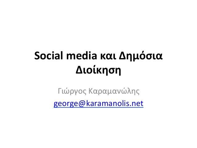 Social media και Δημόσια            Διοίκηση       Γιώργος Καραμανώλης      george@karamanolis.net        ...