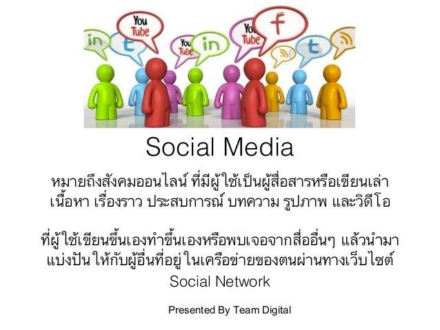 4. Social Media หมายถึงสังคมออนไลน์ ...