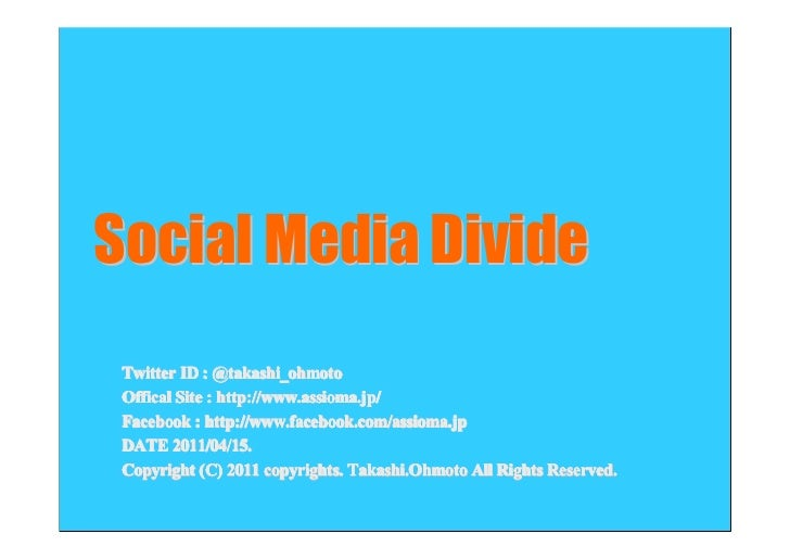 Social Media Divide Twitter ID : @takashi_ohmoto Offical Site : http://www.assioma.jp/ Facebook : http://www.facebook.com/...