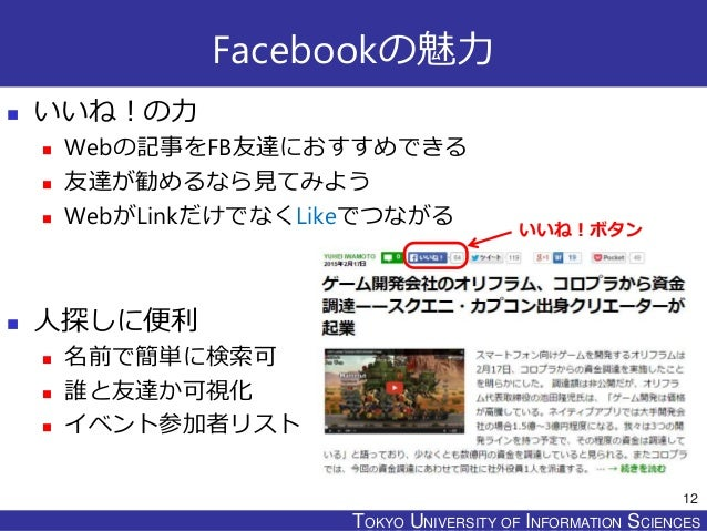 TOKYO JOHO UNIVERSITYTOKYO UNIVERSITY OF INFORMATION SCIENCES Facebookの魅力  いいね!の力  Webの記事をFB友達におすすめできる  友達が勧めるなら見てみよう ...