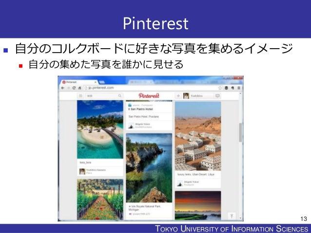 TOKYO JOHO UNIVERSITYTOKYO UNIVERSITY OF INFORMATION SCIENCES Pinterest  自分のコルクボードに好きな写真を集めるイメージ  自分の集めた写真を誰かに見せる 13