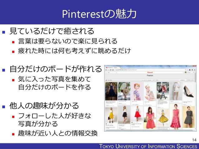 TOKYO JOHO UNIVERSITYTOKYO UNIVERSITY OF INFORMATION SCIENCES Pinterestの魅力  見ているだけで癒される  言葉は要らないので楽に見られる  疲れた時には何も考えずに眺...