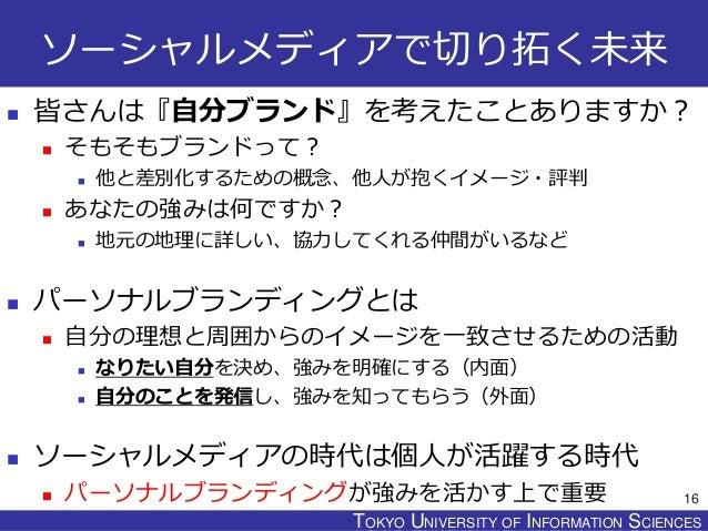 TOKYO JOHO UNIVERSITYTOKYO UNIVERSITY OF INFORMATION SCIENCES ソーシャルメディアで切り拓く未来  皆さんは『自分ブランド』を考えたことありますか?  そもそもブランドって?  ...