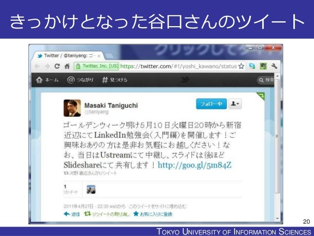 TOKYO JOHO UNIVERSITYTOKYO UNIVERSITY OF INFORMATION SCIENCES きっかけとなった谷口さんのツイート 20