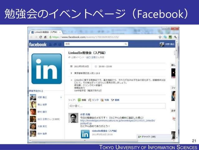 TOKYO JOHO UNIVERSITYTOKYO UNIVERSITY OF INFORMATION SCIENCES 勉強会のイベントページ(Facebook) 21