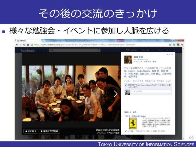 TOKYO JOHO UNIVERSITYTOKYO UNIVERSITY OF INFORMATION SCIENCES その後の交流のきっかけ  様々な勉強会・イベントに参加し人脈を広げる 22