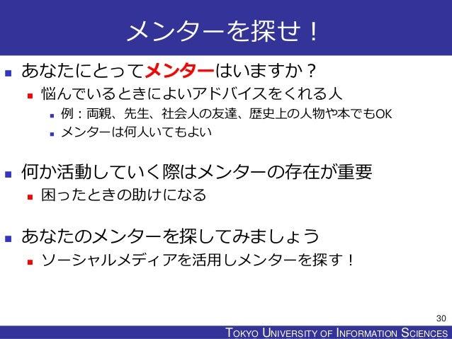TOKYO JOHO UNIVERSITYTOKYO UNIVERSITY OF INFORMATION SCIENCES メンターを探せ!  あなたにとってメンターはいますか?  悩んでいるときによいアドバイスをくれる人  例:両親、先...