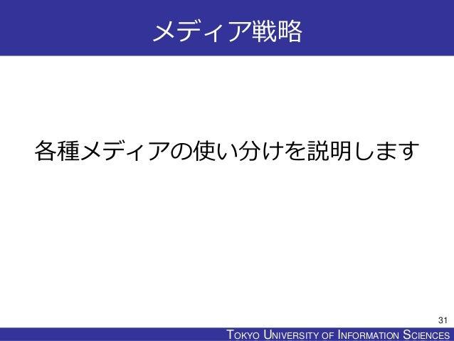 TOKYO JOHO UNIVERSITYTOKYO UNIVERSITY OF INFORMATION SCIENCES メディア戦略 各種メディアの使い分けを説明します 31