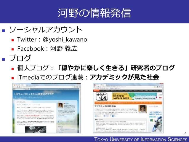 TOKYO JOHO UNIVERSITYTOKYO UNIVERSITY OF INFORMATION SCIENCES 河野の情報発信  ソーシャルアカウント  Twitter:@yoshi_kawano  Facebook:河野 義...
