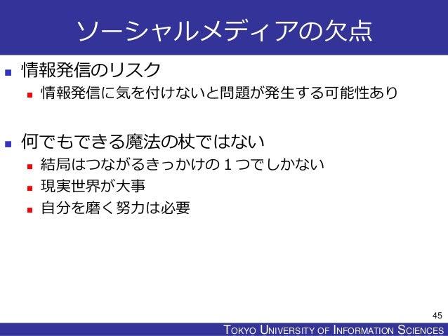 TOKYO JOHO UNIVERSITYTOKYO UNIVERSITY OF INFORMATION SCIENCES ソーシャルメディアの欠点  情報発信のリスク  情報発信に気を付けないと問題が発生する可能性あり  何でもできる魔...