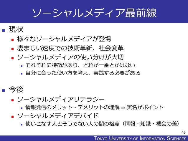 TOKYO JOHO UNIVERSITYTOKYO UNIVERSITY OF INFORMATION SCIENCES ソーシャルメディア最前線  現状  様々なソーシャルメディアが登場  凄まじい速度での技術革新、社会変革  ソー...