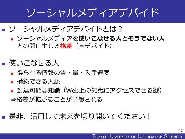 TOKYO JOHO UNIVERSITYTOKYO UNIVERSITY OF INFORMATION SCIENCES ソーシャルメディアデバイド  ソーシャルメディアデバイドとは?  ソーシャルメディアを使いこなせる人とそうでない人 ...