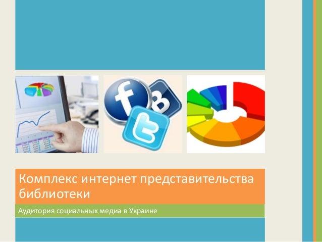 библио  Social media1 Slide 2