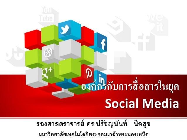 องค์กรกับการสื่อสารในยุค Social Media รองศาสตราจารย์ ดร.ปรัชญนันท์ นิลสุข มหาวิทยาลัยเทคโนโลยีพระจอมเกล้าพระนครเหนือ