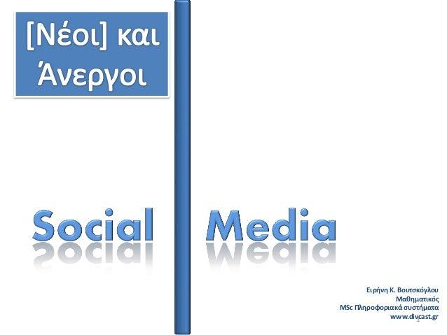 Ειρινθ Κ. Βουτςκόγλου Μακθματικόσ MSc Πλθροφοριακά ςυςτιματα www.divcast.gr1