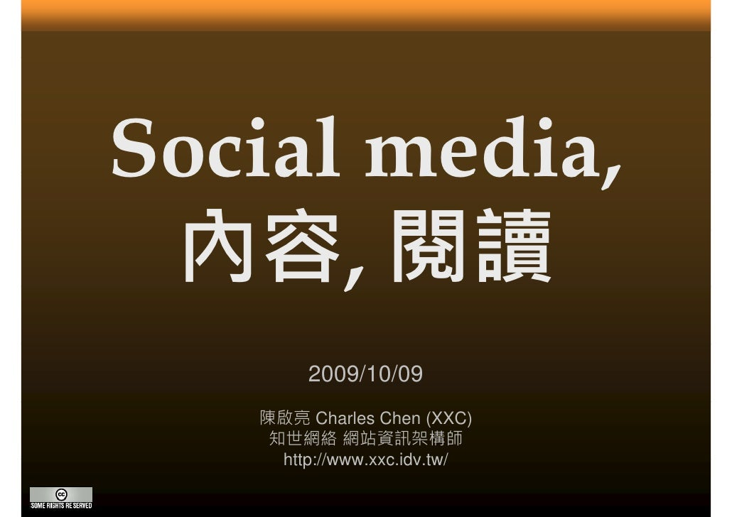 Social media,  內容,  內容, 閱讀         2009/10/09    陳啟亮 Charles Chen (XXC)     知世網絡 網站資訊架構師      http://www.xxc.idv.tw/      ...