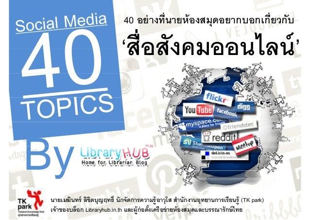 40 อย่ างทีนายห้ องสมุุดอยากบอกเกียวกับ                            'สือสังคมออนไลน์ '                             สอสงคมออ...