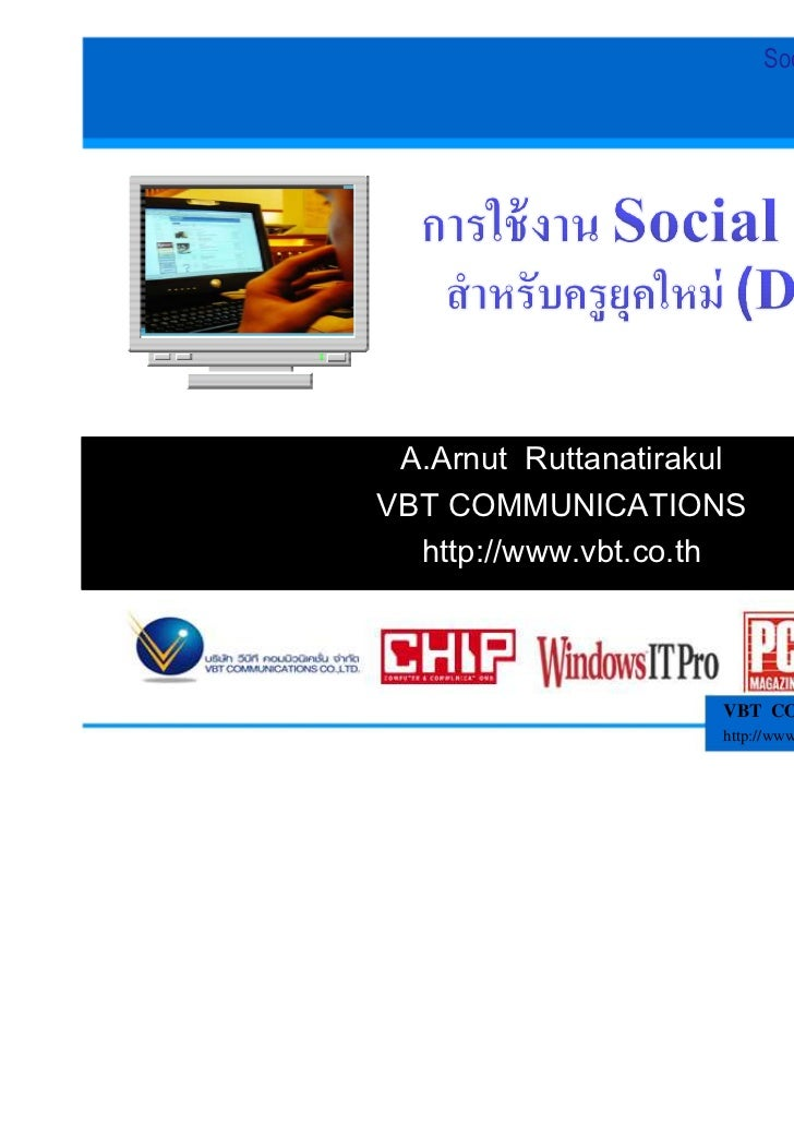 Social Network for Teacher A.Arnut RuttanatirakulVBT COMMUNICATIONS  http://www.vbt.co.th                     VBT COMMUNIC...