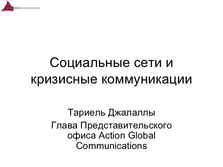 Социальные сети икризисные коммуникации     Тариель Джалаллы  Глава Представительского     офиса Action Global       Commu...